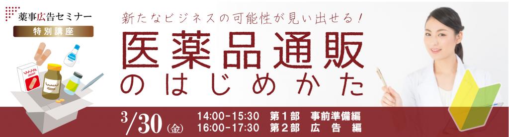 180307_薬事広告セミナー_特別編-02
