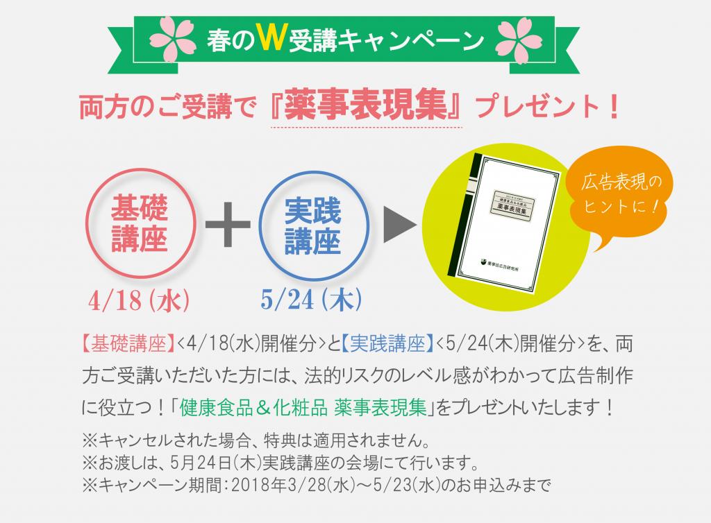 春のWキャンペーン-01
